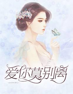 【爱你莫别离小说完结版】主角杨苏圣杰