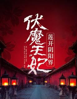 【伏魔王妃:莲开阴阳界在线试读无弹窗】主角赵灵犀
