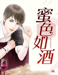 《蜜色如酒》主角小强段时间在线阅读免费阅读