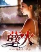 《孽火》主角秦姐陈完结版免费阅读