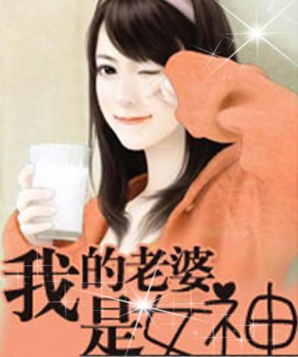 《我的老婆是女神》主角孟宙王虹完结版免费阅读全文阅读