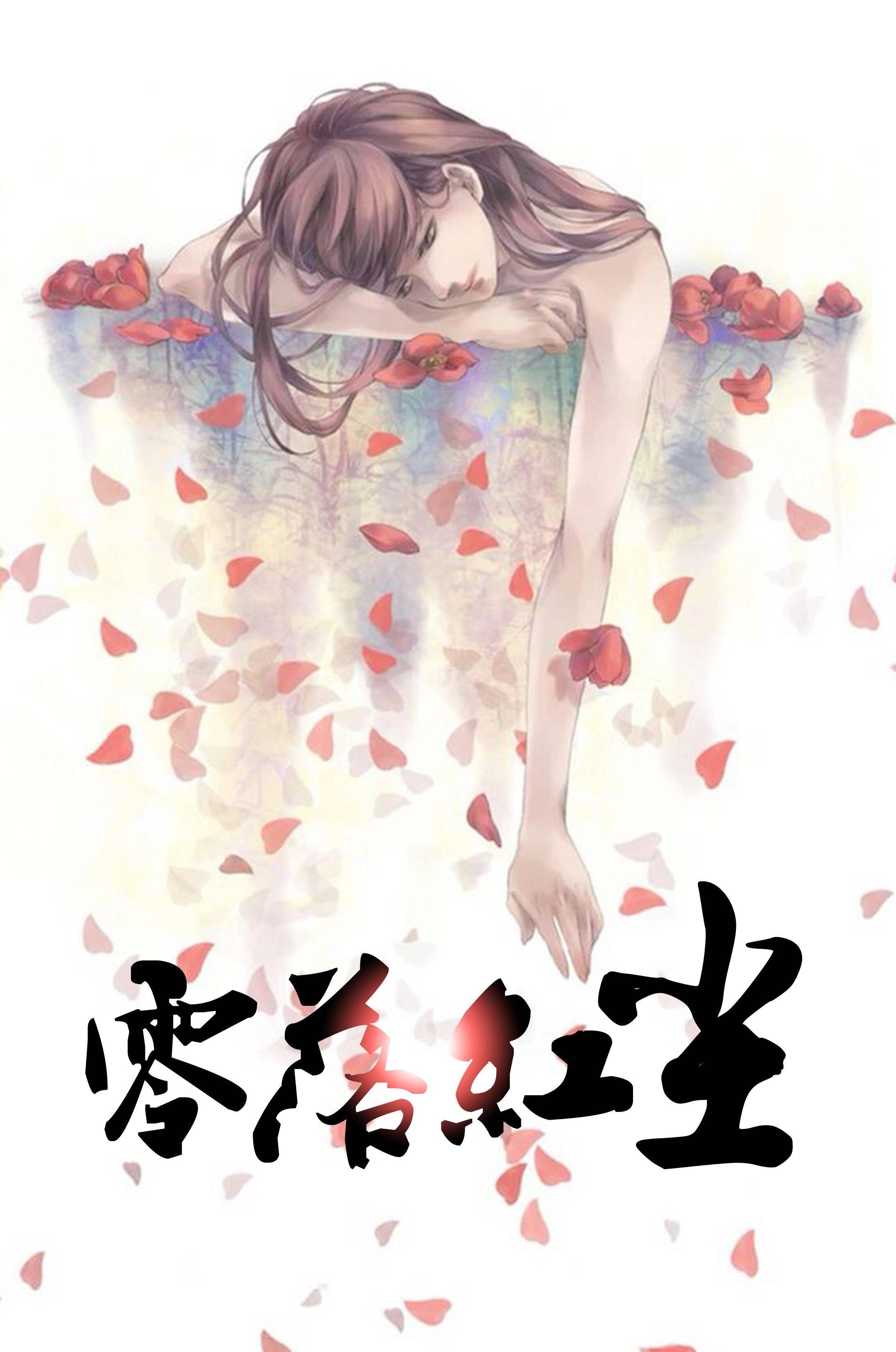 【零落红尘章节列表大结局全文试读】主角柳娘黄叔