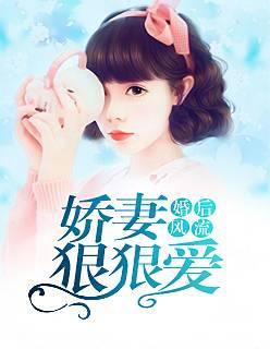 《婚后风流:娇妻狠狠爱》主角刘安苏雯静小说在线试读