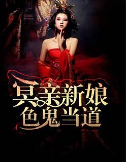 【冥亲新娘,色鬼当道全文阅读在线阅读小说】主角林伟苏楠