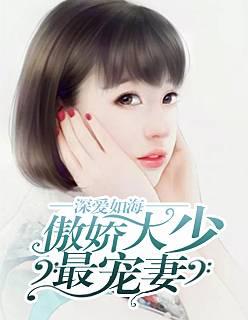 深爱如海:傲娇大少最宠妻