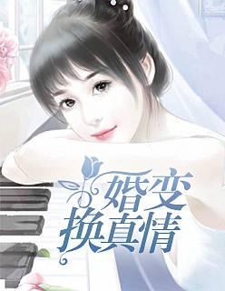 婚变换真情在线阅读免费试读精彩章节 沈睦杜大结局小说