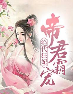 经典古言小说《帝君霸宠,绝代狂妃》全文免费
