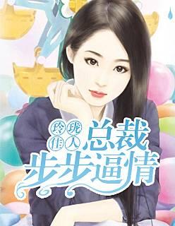 玲珑佳人:总裁步步逼情小说免费阅读