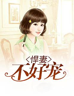 《悍妻不好宠》主角玉小太监精彩章节精彩阅读