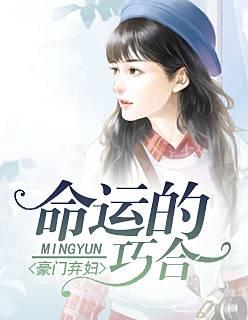 《豪门弃妇:命运的巧合》(主角夏筱纤夏明)免费阅读小说