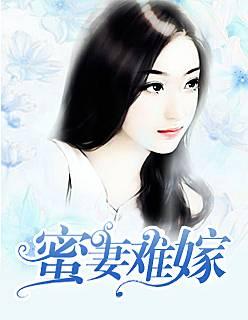 《蜜妻难嫁》都市言情短篇小说甜文在线免费阅读无广告无弹窗