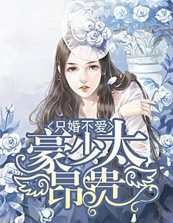 《只婚不爱:豪少太昂贵》主角乐乔朱先生小说全文试读