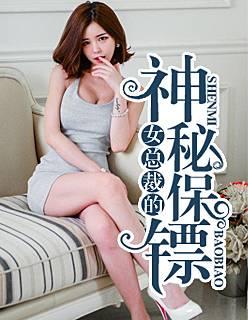 女老板的神秘保镖丁烁小说全文免费试读