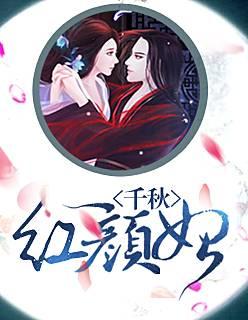 《千秋红颜妃》小说最新章节在线免费阅读