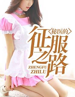 赵立晨小说《秘医的征服之路》完整版无弹窗在线免费阅读