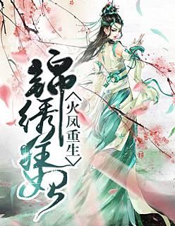 火凤重生:锦绣狂妃