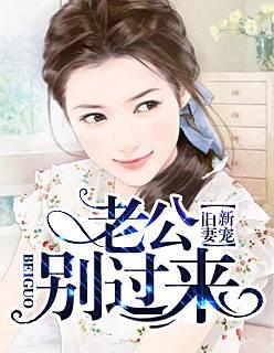 《旧妻新宠:老公别过来》小说大结局在线免费阅读全文