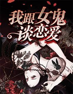 我跟女鬼谈恋爱在线阅读精彩章节 杨华张重完本在线阅读完结版