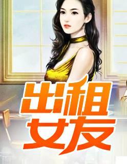 《出租女友》主角小妹妹晋升精彩章节全文试读