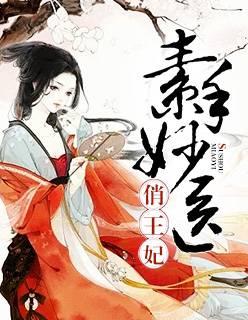《庶女毒妃》穿越架空短篇小说甜文在线免费阅读无广告无弹窗