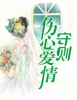 最新小说《伤心爱情守则》完整版在线免费阅读全文