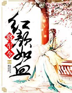 【将军令:红颜如血小说免费阅读完结版】主角夏莫然洪