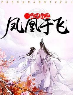 《一品皇后之凤凰于飞》主角温如言迟瑞无弹窗免费阅读