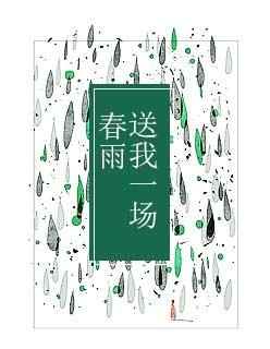 《送我一场春雨》主角顾余妈在线试读最新章节