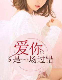 爆款小说《爱你是一场过错》全文免费阅读