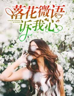 韩晨阳言舒雅小说《落花微语诉我心》完整版在线免费阅读全文