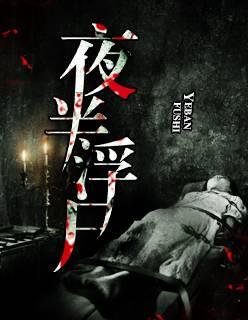 《夜半浮尸》主角江宝玉在线阅读全文阅读完结版