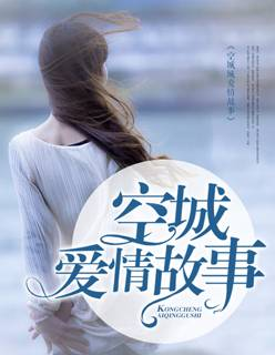 苏冉冉顾承郁小说全文免费空城爱情故事新章节在线