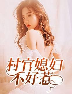《村官媳妇不好惹》主角叶晓柔叶完本免费试读在线阅读