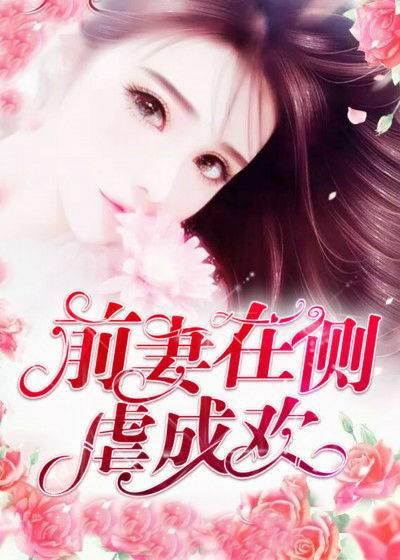 《前妻在侧,虐成欢》小说最新章节在线免费阅读全文