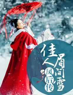凤后传:佳人眉间雪