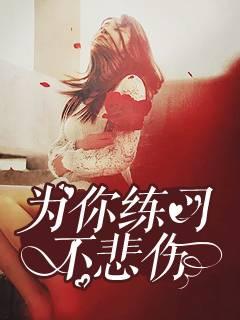 《为你练习不悲伤》主角苏怀染江浔安最新章节在线阅读