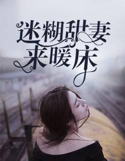 《迷糊甜妻来暖床》小说在线免费阅读全文