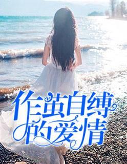 《作茧自缚的爱情》小说完整版在线免费阅读全文