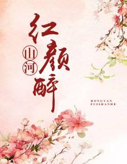 《红颜醉山河》小说大结局在线免费阅读