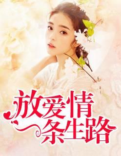 尹亦熙小说《放爱情一条生路》完结全文免费阅读