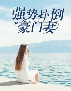 《强势扑倒豪门妻》主角叶千芊李精彩阅读完结版精彩试读