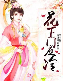 《花下门庭冷》主角沈赫连齐完结版最新章节