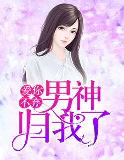 《爱你不弃:男神归我了》小说最新章节在线免费阅读
