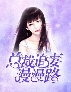《总裁追妻漫漫路》主角温芷言萧精彩阅读全文试读无弹窗