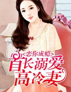 《恋你成瘾:首长溺爱高冷妻》主角林子泽精彩试读精彩章节