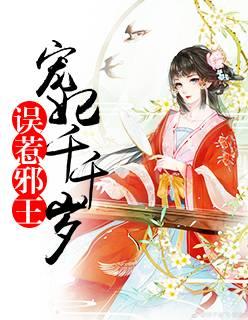 误惹邪王:宠妃千千岁