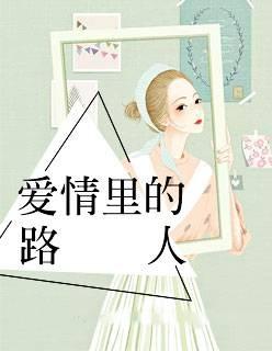 爱情里的路人主角沈老公完整版小说