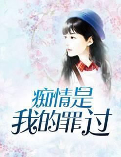 求写清朝的小说