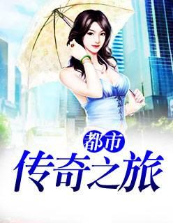 《都市传奇之旅》主角林昊苏晓倩章节列表精彩阅读