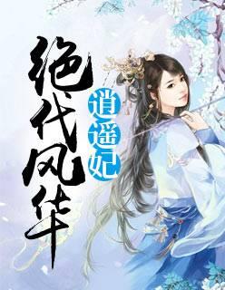 全章节小说《绝代风华逍遥妃》完整版在线免费阅读